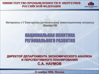 МИНИСТЕРСТВО ПРОМЫШЛЕННОСТИ И ЭНЕРГЕТИКИ РОССИЙСКОЙ ФЕДЕРАЦИИ