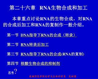 ?????    RNA ???????