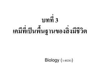 บทที่ 3 เคมีที่เป็นพื้นฐานของสิ่งมีชีวิต