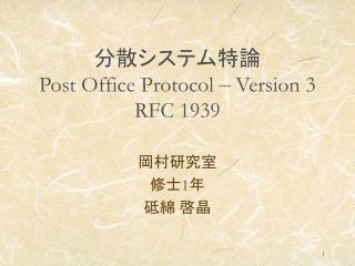 分散システム特論 Post Office Protocol  –  Version 3 RFC 1939