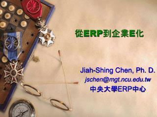 從 ERP 到企業 E 化