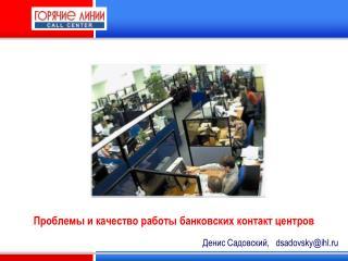Проблемы и качество работы банковских контакт центров