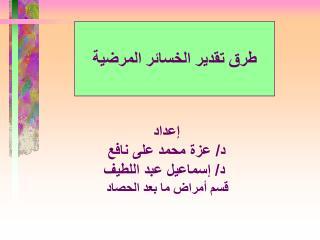إعداد د/ عزة محمد على نافع د/ إسماعيل عبد اللطيف  قسم أمراض ما بعد الحصاد