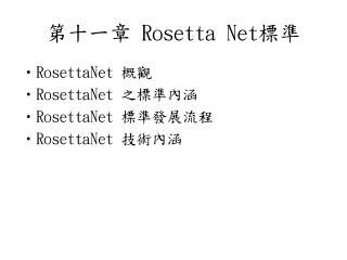第十一章  Rosetta Net 標準