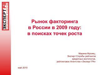 Рынок факторинга  в России в 2009 году:  в поисках точек роста