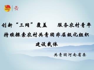 """创新""""三网""""覆盖 服务农村青年"""