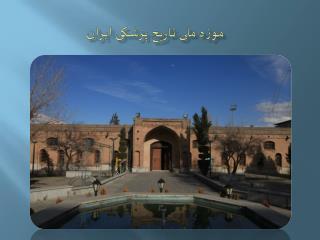 موزه ملی تاریخ پزشکی ایران