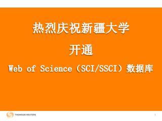 热烈庆祝新疆大学 开通 Web of Science ( SCI/SSCI )数据库