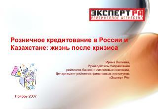 Розничное кредитование в России и Казахстане: жизнь после кризиса