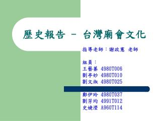 歷史報告  -  台灣廟會文化