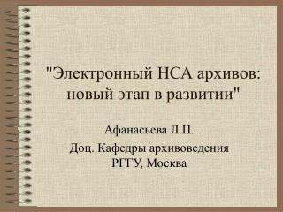 """""""Электронный НСА архивов: новый этап в развитии"""""""