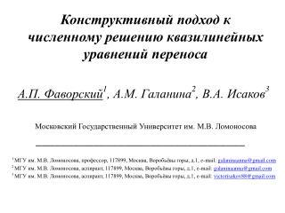 Конструктивный подход к численному решению квазилинейных уравнений переноса