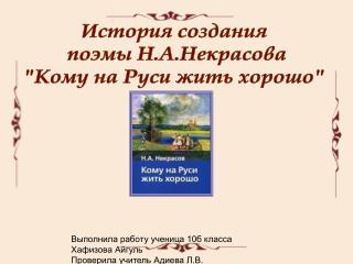 История создания  поэмы Н.А.Некрасова