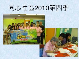 同心社區 2010 第四季