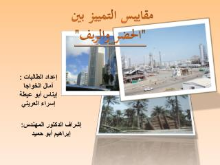 إعداد الطالبات : آمال الخواجا إيناس أبو عيطة إسراء العريني