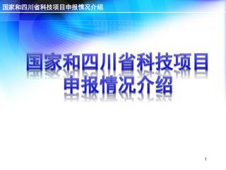 国 家和四川省科技项目申报情况 介绍