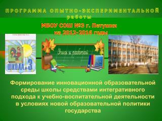 ПРОГРАММА ОПЫТНО-ЭКСПЕРИМЕНТАЛЬНОЙ работы  МБОУ СОШ №3 г. Петушки  на 2012-2016 годы