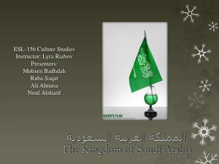 المملكة العربية السعودية The Kingdom of Saudi Arabia