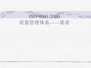 ISO 9001:2000 质量管理体系 —— 要求