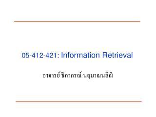 05-412-421:  Information Retrieval อาจารย์ ธีภากรณ์ นฤมาณนลิณี