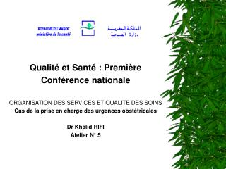 Qualité et Santé : Première Conférence nationale ORGANISATION DES SERVICES ET QUALITE DES SOINS