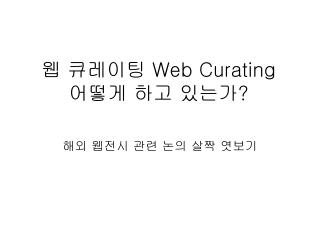 ? ????  Web Curating  ??? ?? ??? ?