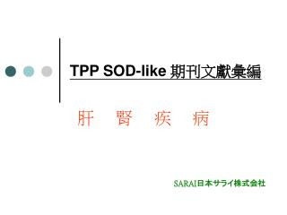 TPP SOD-like  期刊文獻彙編