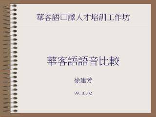 華客語口譯人才培訓工作坊