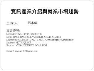 主 講 人 : 張木盛 專業證照 : Network: CCNA, CCNP, CCSI #32703