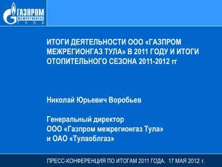 ПРЕСС-КОНФЕРЕНЦИЯ ПО ИТОГАМ 2011 ГОДА.  17 МАЯ 201 2 г .