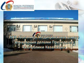 РГП «Больница Медицинского центра Управления делами Президента Республики Казахстан»