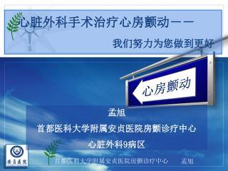 孟旭 首都医科大学附属安贞医院房颤诊疗中心 心脏外科 9 病区