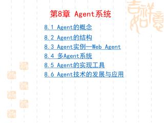 第 8 章  Agent 系统 8.1 Agent 的概念 8.2 Agent 的结构 8.3 Agent 实例─ Web Agent 8.4  多 Agent 系统