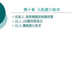 第十章 人机接口技术