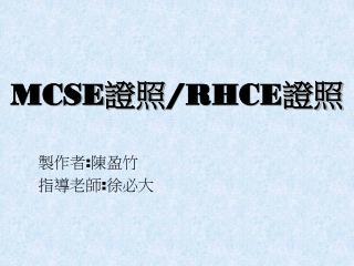 MCSE 證照 /RHCE 證照