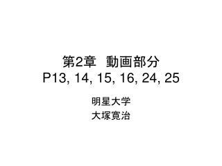 第 2 章 動画部分 P13, 14, 15, 16, 24, 25