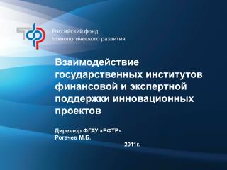 Взаимодействие государственных институтов финансовой и экспертной поддержки инновационных проектов