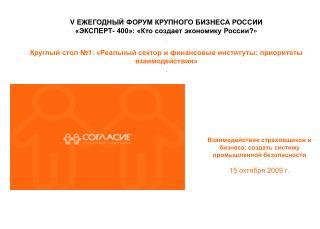 V  ЕЖЕГОДНЫЙ ФОРУМ КРУПНОГО БИЗНЕСА РОССИИ «ЭКСПЕРТ- 400»: «Кто создает экономику России ? »  .