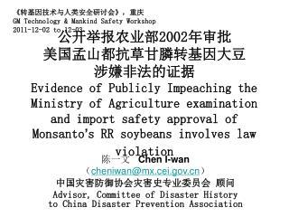 陈一文    Chen I-wan ( cheniwan@mx.cei ) 中国灾害防御协会灾害史专业委员会 顾问