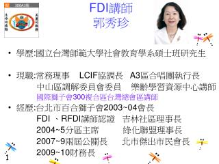 FDI 講師  郭秀珍