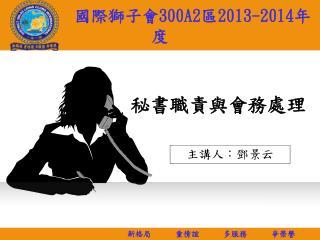 國際獅子會 300A2 區 2013-2014 年度