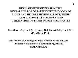 Krasikov S.A., Doct. Sci. (Eng.), Gelchinski B.R., Doct. Sci. (Ph.-Mat.), Prof.