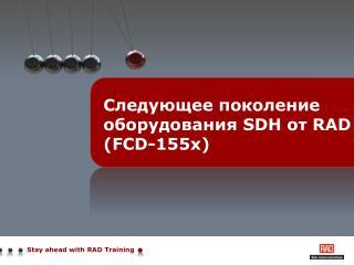 Следующее поколение оборудования  SDH  от  RAD (FCD-155x)