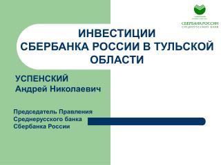ИНВЕСТИЦИИ СБЕРБАНКА РОССИИ В ТУЛЬСКОЙ ОБЛАСТИ