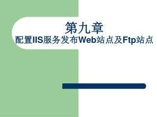 第九章 配置 IIS 服务发布 Web 站点及 Ftp 站点