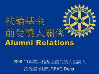 2008-11 年間扶輪基金前受獎人協調人 邵偉靈前總監 RFAC Dens