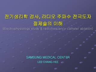 ????? ?? ,  ??? ??? ????  ???? ?? (Electrophysiology study & radiofrequency catheter ablation)