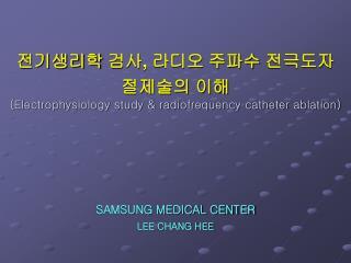 전기생리학 검사 ,  라디오 주파수 전극도자  절제술의 이해 (Electrophysiology study & radiofrequency catheter ablation)