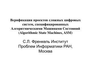 С.Л. Френкель Институт Проблем Информатики РАН, Москва