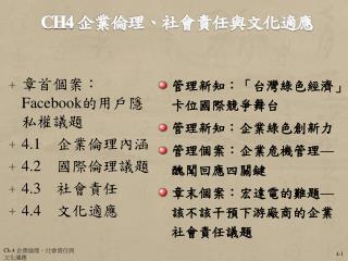Ch4 企業倫理、社會責任與文化適應